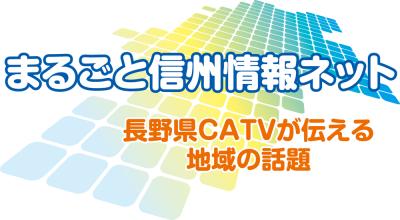 まるごと信州情報ネット ~長野県CATVが伝える地域の話題