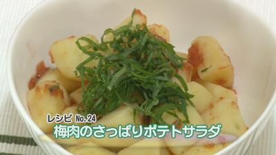 2017年6月放送 【梅肉のさっぱりポテトサラダ】