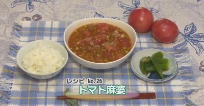 2018年8月放送 【トマト麻婆】