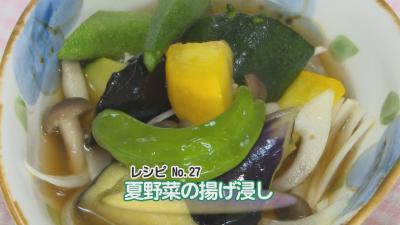 2018年9月放送 【夏野菜の揚げ浸し】