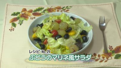 2018年10月放送 【ぶどうのマリネ風サラダ】