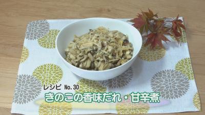 2018年11月放送 【きのこの香味だれ・甘辛煮】