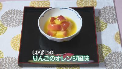 2019年1月放送 【りんごのオレンジ風味】