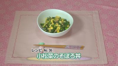 2019年2月放送 【小松菜のそぼろ丼】
