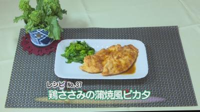 2019年3月放送 【鶏ささみの蒲焼風ピカタ】
