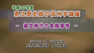 【122ch】平成30年度長野県立歴史館 「県立歴史館の信州学講座」