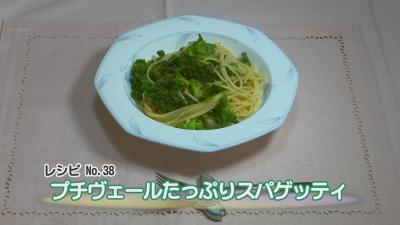 2019年4月放送 【プチヴェールたっぷりスパゲッティ】