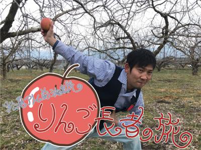 松尾アトム前派出所のりんご長者の旅