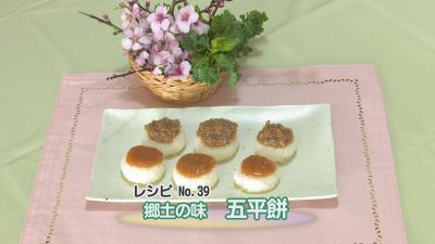2019年5月放送 【郷土の味 五平餅】