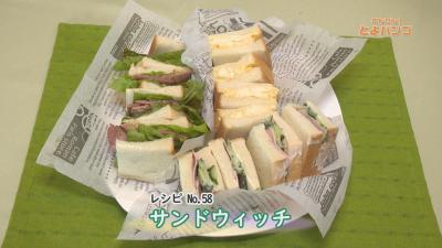 2020年6月 【サンドウィッチ】