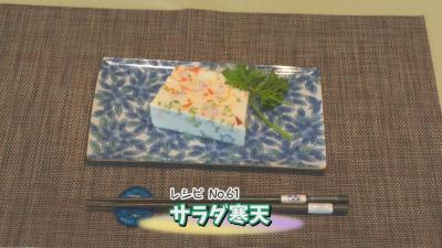 2020年7月 【寒天サラダ】
