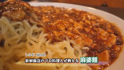 2020年8月 【プロ料理人から教わる麻婆麺】